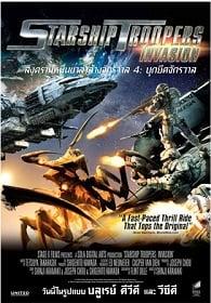 Starship Troopers Invasion (2012) สงครามหมื่นขา ล่าล้างจักรวาล 4 บุกยึดจักรวาล