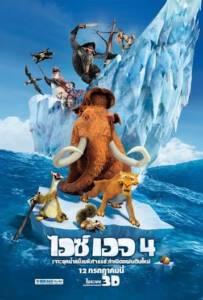 Ice Age 4 Continental Drift (2012) ไอซ์ เอจ 4 เจาะยุคน้ำแข็งมหัศจรรย์