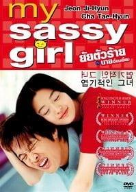 My Sassy Girl (2001) ยัยตัวร้ายกับนายเจี๋ยมเจี้ยม