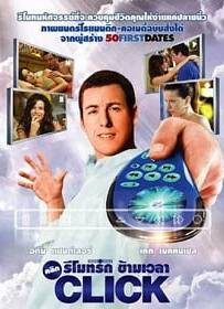 Click (2006) คลิก รีโมทรักข้ามเวลา