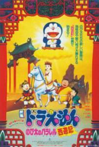 Doraemon The Movie (1988) ตอน ท่องแดนเทพนิยายไซอิ๋ว