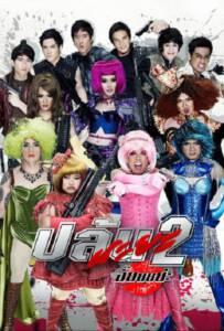 Spicy Beautyqueen of Bangkok 2 (2012) ปล้นนะยะ 2 อั๊ยยยย่ะ