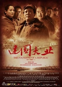 The Founding of a Republic (2009) มังกรสร้างชาติ