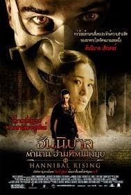 Hannibal 4: Rising (2007) ฮันนิบาล ภาค 4 ตำนานอำมหิตไม่เงียบ