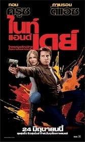 Knight and Day (2010) โคตรคนพยัคฆ์ร้ายกับหวานใจมหาประลัย