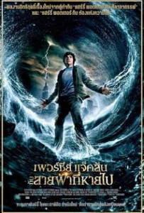 Percy-Jackson-the-Olympians-The-Lightning-Thief-2010-เพอร์ซี่-แจ็คสันกับสายฟ้าที่หายไป