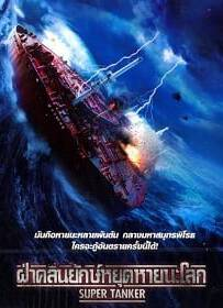 Super Tanker ฝ่าคลื่นยักษ์หยุดหายนะโลก