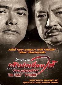 The Last Tycoon (2012) เจ้าพ่อเซี่ยงไฮ้ คนสุดท้าย
