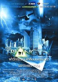 Triangle 3 Return To The Past (2006) ฝ่าวิกฤต สามเหลี่ยมมฤตยู