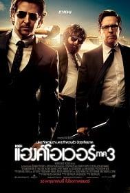 The Hangover Part III (2013) ก่อนยกก๊วนไปแฮงค์ 3
