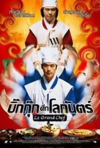 Le Grand Chef 1 (2007) บิ๊กกุ๊ก ศึก โลกันตร์ ภาค 1
