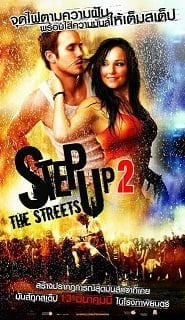 Step-Up-2-the-Streets-สเต็ปโดนใจ-หัวใจโดนเธอ-2