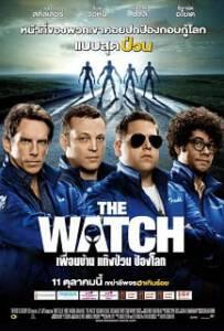 The-Watch-2012-เพื่อนบ้าน-แก๊งป่วน-ป้องโลก