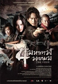 The Four 1 (2012) 4 มหากาฬพญายม