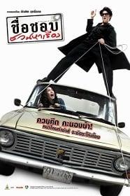 ชื่อชอบชวนหาเรื่อง (2003) In The Name of Godfather