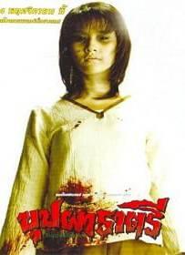 Buppa Ratree 1 (2003) บุปผาราตรี 1
