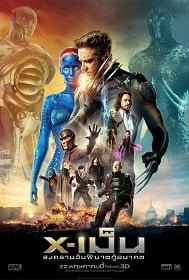 X-Men : Days of Future Past (2014) เอ็กซ์-เม็น : สงครามวันพิฆาตกู้อนาคต
