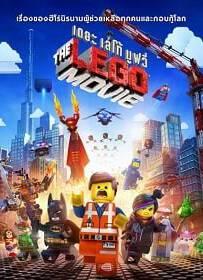 The Lego Movie (2014) เดอะเลโก้ มูฟวี่