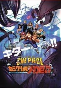 One Piece The Movie 7 ทหารหุ่นยนต์ยักษ์แห่งปราสาทคาราคุริ ซับไทย
