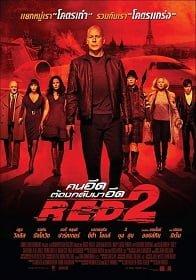 Red 2 (2013) คนอึดต้องกลับมาอึด ภาค 2