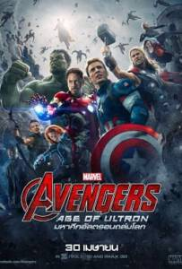 Avengers 2: Age of Ultron อเวนเจอร์ส 2: มหาศึกอัลตรอนถล่มโลก