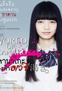 The World of Kanako (2014) คานาโกะ นางฟ้าอเวจี