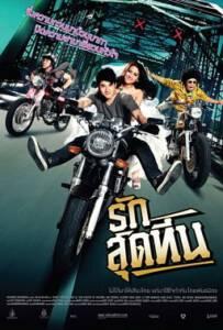 Rak Sud Teen (2012) รักสุดทีน