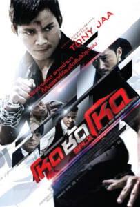 SPL 2 Saat po long 2 (2015) โหดซัดโหด ภาค 2
