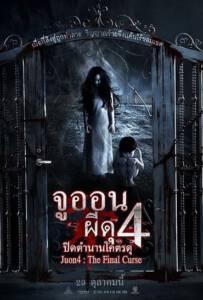Ju-on 4 The Final Curse (2015) จูออน ผีดุ 4 ปิดตำนานโคตรดุ