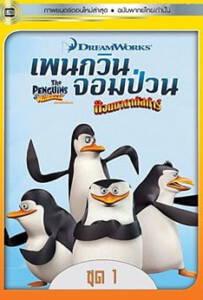 The Penguins Of Madagascar Vol.1 (2015) เพนกวินจอมป่วน ก๊วนมาดากัสการ์ ชุด 1