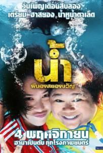 H2oh (2010) น้ำ ผีนองสยองขวัญ