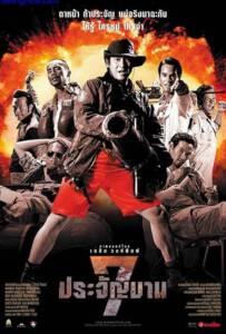 Heavens Seven (2002) 7 ประจัญบาน