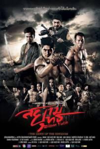 สยามยุทธ (2015) Siam Yuth The Dawn of the Kingdom