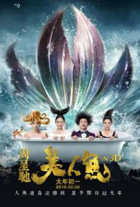 Mermaid (2016) เงือกสาว ปัง ปัง