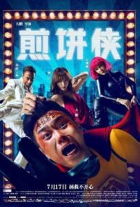 Jian Bing Man (2015) แพนเค้กแมน ฮีโร่ซุปตาร์