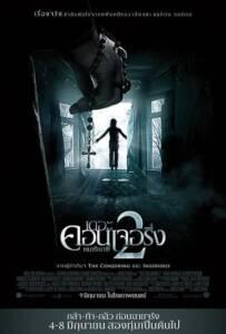 The Conjuring 2 (2016) คนเรียกผี 2