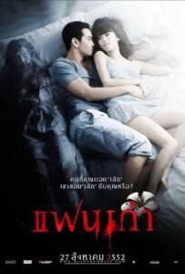 My Ex (2009) แฟนเก่า