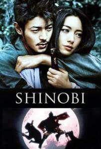 Shinobi Heart Under Blade (2005) ชิโนบิ นินจาดวงตาสยบมาร