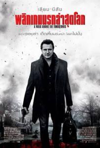 A Walk Among the Tombstones (2014) พลิกเกมนรกล่าสุดโลก