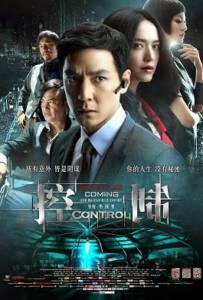 Control (2013) แผนบงการสะท้านเมือง