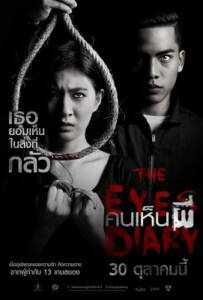 The Eyes Diary (2014) คนเห็นผี