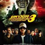 20th Century Boys 3 Redemption (2009) มหาวิบัติดวงตาถล่มล้างโลก ภาค 3