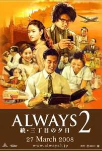 Always Sunset on Third Street 2 (2007) ถนนสายนี้ หัวใจไม่เคยลืม 2