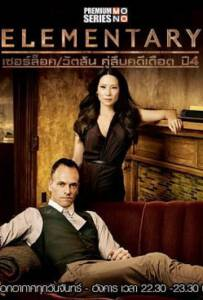 Elementary Season 4 เชอร์ล็อค วัตสัน คู่สืบคดีเดือด ปี 4 พากย์ไทย Ep.1- 24 จบ