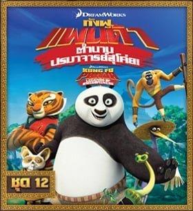 Kung Fu Panda: Legends Of Awesomeness Vol.12 กังฟูแพนด้า ตำนานปรมาจารย์สุโค่ย ชุด 12