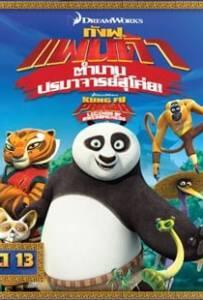 Kung Fu Panda: Legends Of Awesomeness Vol.13 กังฟูแพนด้า ตำนานปรมาจารย์สุโค่ย ชุด 13