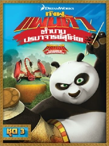 Kung Fu Panda: Legends Of Awesomeness Vol.3 กังฟูแพนด้า ตำนานปรมาจารย์สุโค่ย ชุด 3