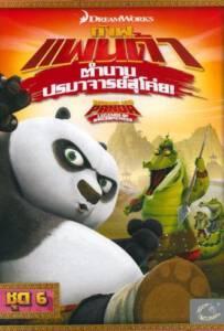 Kung Fu Panda: Legends Of Awesomeness Vol.6 กังฟูแพนด้า ตำนานปรมาจารย์สุโค่ย ชุด 6