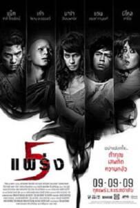 Phobia 2 Ha phraeng (2009) ห้าแพร่ง