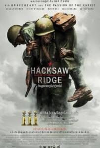 Hacksaw Ridge (2017) วีรบุรุษสมรภูมิปาฏิหาริย์